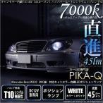 メルセデスベンツ W220ロング後期 ワーニングキャンセラーポジションランプLED T10LED 4Wハイパワーヒートシンク ホワイト 入数2個