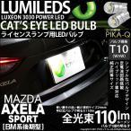 マツダ アクセラスポーツ(BM系後期)ライセンスランプ T10 Cat's Eye Hyper 3528 SMD(キャッツアイ)ホワイト7800K 入数2個