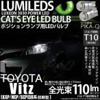 ヴィッツKSP130K ポジションランプT10 Cat's Eye Hyper 3528 SMDウェッジシングル(キャッツアイ) ホワイト7800K 入数2個