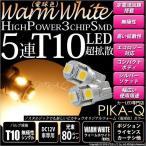 T10LED High Power 3chip SMD5連LEDシングル ウォームホワイト(電球色) 2個入 ポジションランプ・ライセンス・ルームランプ 2-B-10
