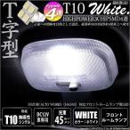 アルトワークス(HA36S)LEDフロントルームランプ T10  HIGH POWER 3CHIP SMD 4連 TypeS(T字型)ホワイト 入数1個