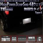 スズキ ワゴンR RR MH21S(MC後)LEDライセンスランプT10  HIGH POWER 3CHIP SMD 4連 TypeS(T字型)ホワイト 入数1個
