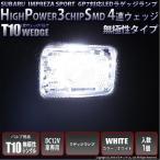 スバル インプレッサスポーツ GP7 LEDラゲッジランプT10 HIGH POWER 3CHIP SMD 4連[平4][うちわ型]ホワイト  入数1個