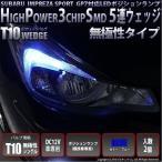 スバル インプレッサスポーツ GP7対応 ポジションランプ T10 High Power 3chip SMD 5連LEDウェッジシングル球 ブルー 無極性 1set2球