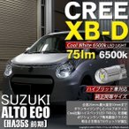 アルト エコ HA35S(MC前)LEDポジションランプ T10 Zero Cree XB-D Cool White 6500K クールホワイト 6500ケルビン 入数2個