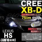 レクサスHS250h HV(ANF10)MC前 LEDポジションランプ T10 Zero Cree XB-D Cool White 6500K クールホワイト 6500ケルビン 入数2個