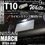 日産 マーチ K13 ライセンスランプ T10 High Power 3chip SMD 9連LEDウェッジシングル ホワイト  入数1個