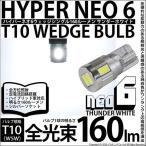 ・T10LED HYPER NEO 6 ウエッジシングルLED 5630SMDをトップとサイドに計6個搭載 サンダーホワイト 入数2個