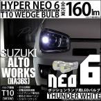 アルトワークス[HA36S] LEDポジションランプ T10 HYPER NEO 6ウェッジシングル サンダーホワイト 入数2個