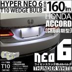 ホンダ アコードHV(CR6)LEDライセンスランプ  T10 HYPER NEO 6 WEDGE サンダーホワイト 入数2個