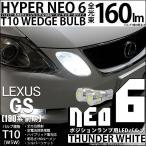 レクサス GS350[GRS191/196前期] LEDポジションランプ T10 HYPER NEO 6 WEDGE サンダーホワイト 入数2個