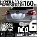 スバル レヴォーグ[VMG/VM4] LEDライセンスランプ T10 HYPER NEO 6 WEDGE サンダーホワイト 入数2個
