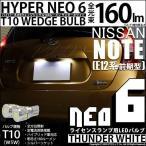 日産 ノート E12 LEDライセンスランプ  T10 HYPER NEO 6 WEDGE サンダーホワイト 入数2個