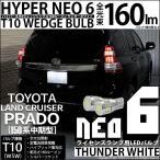 2-C-10)ランドクルーザー プラド TRJ150W LEDライセンスランプ T10 HYPER NEO 6 WEDGE サンダーホワイト 入数2個