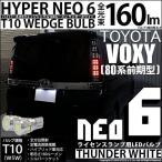 トヨタ ヴォクシー[ZRR80系] ナンバー灯
