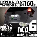 プリウスα(ZVW40/41後期)LEDライセンスランプ T10 HYPER NEO 6 WEDGE サンダーホワイト 入数2個