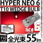 ・T10LED HYPER NEO 6 ウエッジシングルLED 5630SMDをトップとサイドに計6個搭載 ミラノレッド 入数2個