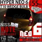 日産 ノート E12 リアスモールランプLED T10 HYPER NEO 6 WEDGE ミラノレッド