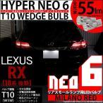 レクサス RX450h HV(GYL10W/GYL15W) LEDリアスモールランプ  T10 HYPER NEO 6 WEDGE ミラノレッド 入数2個