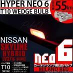 ニッサン スカイライン350GT ハイブリッド[HV37系]対応 カーテシランプ ハイブリッド車対応バルブ T10 HYPER NEO 6 WEDGE ミラノレッド 2球