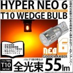2-D-4)・T10LED HYPER NEO 6 ウエッジシングルLED 5630SMDをトップとサイドに計6個搭載 ゴールデンアンバー 入数2個