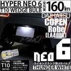 コペン ローブ/エクスプレイ(LA400K) ライセンスランプLED T10 HYPER NEO 6 ウエッジシングル サンダーホワイト 入数1個