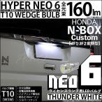 ホンダ Nボックスカスタム JF1/JF2 ライセンスランプLED T10 HYPER NEO 6 ウエッジシングル サンダーホワイト 入数1個