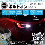 マツダ CX-3 (DK5FW) バックランプ T16 ボルトオンHYPER SMD LEDウェッジシングル ホワイト7200K 入数2個