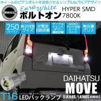 ダイハツ ムーヴ(LA150S/LA160S) バックランプ T16 ボルトオンHYPER SMD LEDウェッジシングル ホワイト7200K 入数2個