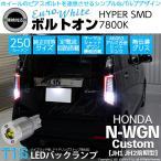 ホンダ N-WGN Custom(JH1/JH2)バックランプ T16 ボルトオンHYPER SMD LEDウェッジシングル ホワイト7200K 入数2個