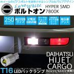 ダイハツ ハイゼットカーゴ[S331V/S321V]対応 バックランプ T16ボルトオンHYPERSMD 白 7200k 無極性タイプ  1セット2球入