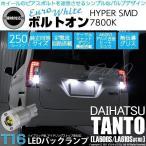 ダイハツ タント(LA600S) バックランプ T16 ボルトオンHYPER SMD LEDウェッジシングル ホワイト7200K 入数2個