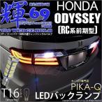 ホンダ 新型オデッセイ アブソルート RC1/RC2対応 LEDバックランプT16 3Chip High Power SMD 23連ウェッジシングル  ホワイト