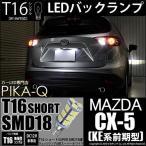 マツダ CX-5 LEDバックランプ T16 3chip HYPER SMD 18連ショートウェッジシングル  スーパーホワイト 入数2個