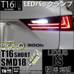 レクサス IS 300h HV(AVE30) LEDバックランプ LED T16 3chip HYPER SMD 18連LEDショートシングル入数2個