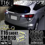 ホンダ ヴェゼルハイブリッド[RU3RU4] LEDバックランプ ハイブリッド車LED T16 3chip HYPER SMD 18連LEDショートシングル 入数2個