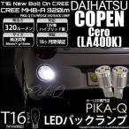 コペン セロ(LA400K)バックランプT16 ボルトオンCree スタイルウェッジシングルクールホワイト 6000K 入数2個