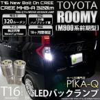 Yahoo!カーLED専門店 ピカキュウヤフー店トヨタ ルーミー(M900A/M910A)LEDバックランプ T16 ボルトオン Cree スタイルウェッジ クールホワイト6000K 入数2個