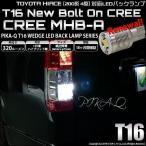 Yahoo!カーLED専門店 ピカキュウヤフー店5-C-3)トヨタ ハイエース(200系 4型)LEDバックランプ T16 ボルトオン Cree スタイルウェッジ クールホワイト6000K 入数2個
