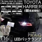 Yahoo!カーLED専門店 ピカキュウヤフー店ハリアー ZSU60/65 LEDバックランプ T16 ニューボルトオンCree スタイル クールホワイト 6000K  入数2個