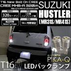 Yahoo!カーLED専門店 ピカキュウヤフー店スズキ ハスラー MR31S LEDバックランプ T16 ニューボルトオンCree スタイル クールホワイト 6000K  入数2個
