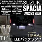 Yahoo!カーLED専門店 ピカキュウヤフー店5-C-3)スズキ スペーシア MK32S系 LEDバックランプ T16 ニューボルトオンCree スタイル クールホワイト 6000K  入数2個