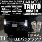 Yahoo!カーLED専門店 ピカキュウヤフー店5-C-3)ダイハツ タントカスタムRS(LA600S) LEDバックランプ T16 ニューボルトオンCree スタイル クールホワイト 6000K  入数2個