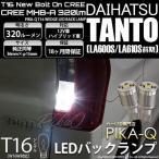 Yahoo!カーLED専門店 ピカキュウヤフー店5-C-3)ダイハツ タント(LA600S) LEDバックランプ T16 ボルトオンCree スタイル クールホワイト 6000K  入数2個