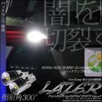 ホンダ ヴェゼルHV(RU3/RU4前期モデル)LEDバックランプ T16シングル Cree XLamp XB-D LED4個搭載 レーザー230 ウェッジシングルLED ホワイト 6300K 入数2個