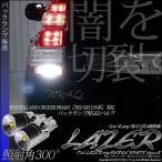 ランドクルーザー プラド TRJ150W バックランプ T16 Cree XLamp XB-D LED4個搭載 レーザー230 ホワイト6300K 入数2個