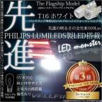 ・T16シングル PHILIPS LUMILEDS製LED搭載 LED MONSTER 500lm ウェッジシングルホワイト 色温度6500K 入数2個 品番:LMN161(POTY年間大賞受賞