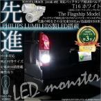 トヨタ ハイエース(200系 4型)LEDバックランプ T16 LED MONSTER 500lm ウェッジシングルホワイト 色温度6500K 入数2個 品番:LMN161