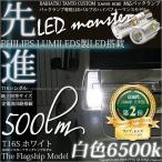 ダイハツ タントカスタム LA600S(MC前) バックランプ PHILIPS LUMILEDS製LED搭載 T16 LED MONSTER 500LM ホワイト 色温度6500K 入数2個り