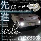 4-D-9)コペン セロ(LA400K)バックランプ T16 LED MONSTER 500lm ウェッジシングルホワイト 色温度6500K 入数2個 品番:LMN161